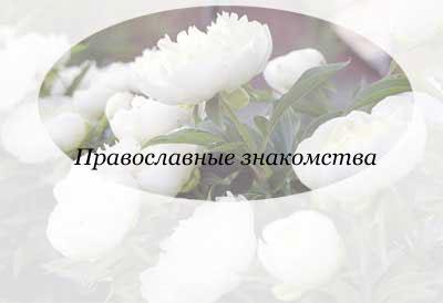 знакомства православных друзей тамбов
